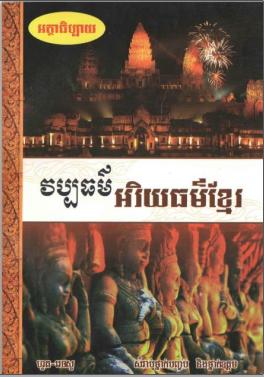 វប្បធម៌ អរិយធម៌ ខ្មែរ ហួត រេចសួ Khmer Culture and Civilization (Hout Rechsour)